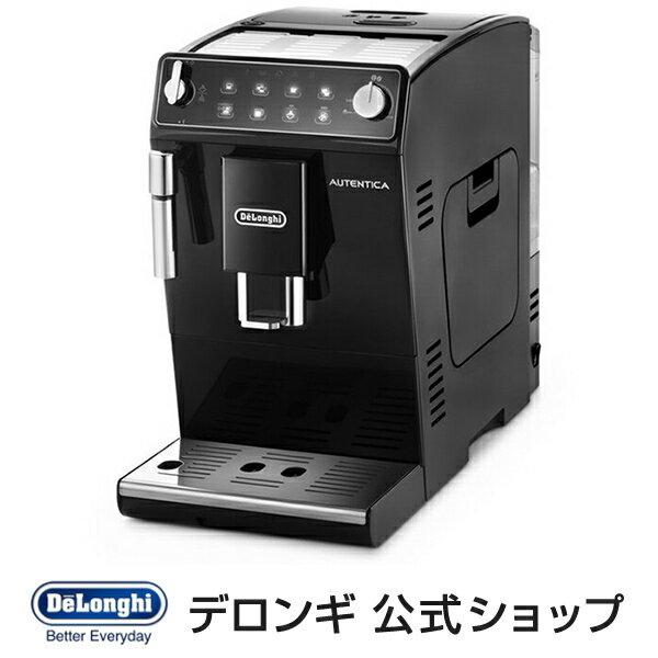 デロンギ オーテンティカ全自動コーヒーマシン【ETAM29510B】