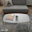 センターテーブル ローテーブル リビングテーブル 折りたたみ ホワイト 木製 おしゃれ かわいい 北欧 90 whtb