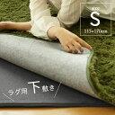 ラグ用下敷き クッション 防音 ラグ カーペット ホットカーペット対応 床暖対応 滑り止め ボリューム 1.5 2 3畳 手洗い可能 review