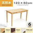 デスク 天然木 120x60 ナチュラル 木製 ホワイトウォッシュ ブラウン 幅120cm 奥行き60 木製テーブル 引出し付き チェスト別売り