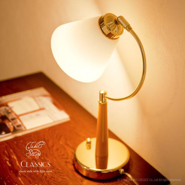 【送料無料】 テーブルランプ テーブルライト スタンドライト デスクライト スタンド照明 LED付 調光式 照明 ライト ホワイト インテリアライト 寝室照明 ベッドサイドライト クラシック