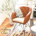 チェア 椅子 いす イス デスクチェアー オフィスチェア カフェチェアー ビンテージ レトロ レザー ファブリック スチール脚 肘あり 肘…