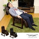 高座椅子11段階リクライニングチェア お年寄り 座椅子 フット部5段階リクライニング 合成皮革 ブラック ブラウン 背もたれとフット部は別々にリクライニングします