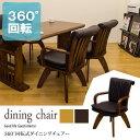 回転式ダイニングチェア 食卓用椅子 360度回転 ダイニングチェア 天然木(ラバーウッド) PVCレザー ウレタンフォーム 座面高46cm