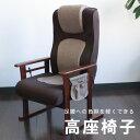 高座椅子 高座いす リクライニングチェア 脚付き座椅子 座イス 無段階リクライニング 年配 お年寄り 老人 敬老の日 【東北別途送料】
