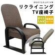 座椅子 高座椅子 座いす 座イス 折りたたみ リクライニングチェア リクライニング 座面高さ23.7 27.5 31.3 肘付き 布地張り 座面高さ3段階調節 敬老の日 お年寄り 老人 年配