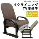 座椅子 高座椅子 座いす 座イス 折りたたみ リクライニングチェア リクライニング 座面高さ23.7 27.5 31.3 肘付き 布地張り 座面高さ3…
