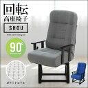 座椅子 高座椅子 座いす 座イス ダイニングチェア コイルバネ回転高座椅子 リクライニングチェア 無段階ガスリクライニング 座面高さ47…