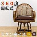 籐座椅子 座椅子 座いす 座イス 高齢者 お年寄り 360°回転高座イス 回転式 座椅子 クッション 和室 パーソナルチェアー 椅子 イス ラタン 360度【ラタン/ハイ】