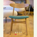 DC030 オーク無垢材 デザイナーズ家具 ダイニングチェア ND30 北欧デザイン