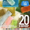 ラグ ラグマット 洗える 洗濯 ウォッシャブル 清潔 20カラー 20色 滑り止め サイズ EX マイクロファイバー おしゃれ 床暖房 床暖対応 …