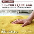 ラグ ラグマット 低反発 高反発 遮音 防音 静か 厚め 特許 フランネル 滑り止め サイズ おしゃれ 床暖房 床暖対応 ホットカーペット対応 130cm 190cm 240cm