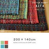【送料無料】カーペット ギャッベ キリム ラグ コットンキリム (ダリー) アルファ 200x140cm 手織り ブラック レッド ブルー ターコイズ インド