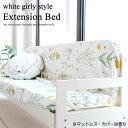 ソファーベッド 【マットレス別売り】ホワイト 白家具 3人掛けソファ 3Pソファ ガーリー シングルベッド ベッド コンパクト