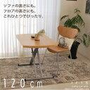 無段階調節 昇降式テーブル リフティングテーブル 軽々 昇降 ワンタッチテーブル120cm幅 60cm奥行き【iris】120