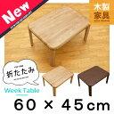 ちゃぶ台 ローテーブル 折りたたみ 木製 天然木 センターテ...
