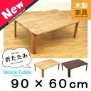 ちゃぶ台 ローテーブル 折りたたみ 木製 天然木 センターテーブル テーブル 90×60cm 座卓 ナチュラル ブラウン