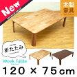 ちゃぶ台 ローテーブル 折りたたみ 木製 天然木 センターテーブル テーブル 120×75cm 座卓 ナチュラル ブラウン