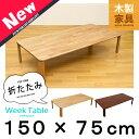 ちゃぶ台 ローテーブル 折りたたみ 木製 天然木 センターテーブル テーブル 150×75cm 座卓 ナチュラル ブラウン