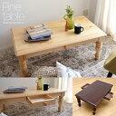 【送料無料】 ローテーブル 引き出し パイン パイン材 木製 シンプル テーブル パソコン センターテーブル カントリー 天然木 100cm ダ…