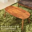 ローテーブル 折りたたみ 北欧 木製 幅90 奥行45 センターテーブル 折れ脚テーブル テーブル おしゃれ 丸角
