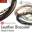 レザー ブレスレット ペア販売 シンプル イニシャル ビーズ 5連 ブラック ブラウン ブロンズ ホワイト ペアやギフトに最適 APZ9201 A+