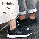 つけっぱなしOK 私達の2つの誕生石を身に付ける シンプル アンクレット Infinity ダブ