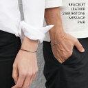 私達の2つの誕生石を身につける レザー ブレスレット ペア販売 1連 イニシャル 刻印 名入れ 無料 シンプル 記念日 プレゼント ギフト 革婚式 ステンレス メンズ レディース 夫婦 カップル ABY