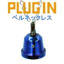 ネックレス ステンレス アクセサリー ネックレス PIP3111-BL PLUG IN