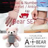 ビーズ コード ブレスレット アンクレット ペア販売 クマのギフトパッケージ ナンバー イニシャル 記念日 数字 カップルでペアやプレゼントに最適 APZ9100