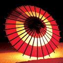和傘老舗の匠の技!和風インテリアに最適【送料無料!】古都の灯り(中)蛇の目 赤白