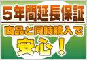 5年延長保証申込【売価10500〜21000円までの商品】