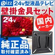 bizz 24V型 1波DVDプレーヤー内蔵デジタルフルビジョンLED液晶テレビ HB-24HDVR 【壁掛け金具XD2364】セット HB-24HDVR-SET1