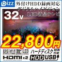 液晶テレビ 32インチ(32型) 外付けHDD録画対応 bizz(ビズ)HB-3211HD