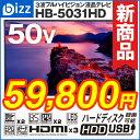 液晶テレビ 50インチ(50型) 外付けHDD録画対応 bizz(ビズ)HB-5031HD あす楽対応