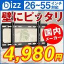 【送料無料】テレビ壁掛け金具 VESA規格 壁掛けテレビ 26インチ~55インチ対応 bizz(ビズ) XD2361 新品