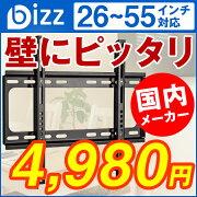 【送料無料】テレビ壁掛け金具 VESA規格 壁掛けテレビ 26インチ〜55インチ対応 bizz(ビズ) XD2361 新品