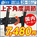 【送料無料】テレビ壁掛け金具 VESA規格 壁掛けテレビ 上下角度調節 26インチ~55インチ対応 bizz(ビズ) XD2267-M 新品