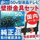 bizz 50V型 3波WチューナーデジタルフルハイビジョンLED液晶テレビ HB-5031HD 【壁掛け金具XD2267-M】セット HB-5031HD-SET2