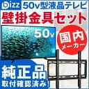 bizz 50V型 3波WチューナーデジタルフルハイビジョンLED液晶テレビ HB-5032HD 【壁掛け金具XD2361】セット HB-5032HD-SET1