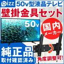 bizz 50V型 3波WチューナーデジタルフルハイビジョンLED液晶テレビ HB-5032HD 【壁掛け金具XD2267-M】セット HB-5032HD-SET2