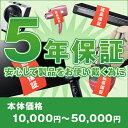 (本体価格10,000円〜50,000円)※こちらは単品でのご購入は出来ません。商品と同時のご購入でお願い致します。