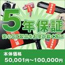 【5年延長保証】(本体価格50,001円〜100,000円)※こちらは単品でのご購入は出来ません。商品と同時のご購入でお願い致します。