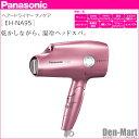 【即納】【全国送料無料】Panasonic ヘアドライヤー 『ナノケア』 EH-NA95-PP(ペールピンク)【あす楽対応】