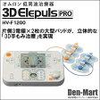 【あす楽対応】【全国送料無料】オムロン 低周波治療器 3Dエレパルス プロ HV-F1200
