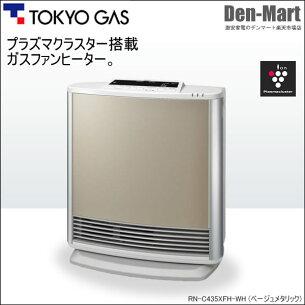東京ガス ベージュメタリック プラズマクラスター ガスファンヒーター