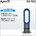 ダイソン ホットアンドクール AM05IB(アイアン/サテンブルー) 夏は涼しく冬は暖かく(扇風機/ファンヒーター)