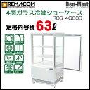 レマコム 4面ガラス冷蔵ショーケース 前開き扉タイプ 63L RCS-4G63S
