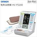 【全国送料無料】オムロン HV-F5200 電気治療器