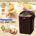 【あす楽対応】【全国送料無料】パナソニック ホームベーカリー SD-BMT1001-T